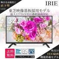 液晶テレビ テレビ 32型 32インチ 録画機能付き 東芝製基板採用 外付けHDD録画対応 ハイビジョン tv 新品 壁掛け  最安値 IRIE