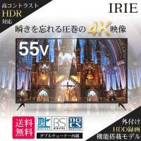 新ブランド IRIE TV HDR対応  【スペック】 型番: MAL-FWTV55 画面サイズ: ...