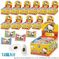 【送料無料】ハローキティチョコマシュマロ(個包装・30個小箱入り)1ケース(12箱)