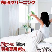 【ご注文前にご確認くださいませ!】  ・こちらの商品は防ダニ・カビ加工セットです。   ※毛布に関し...