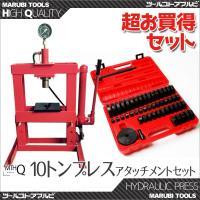 ◆商品詳細  10t油圧プレスです。 メーター付きなので、作業時の圧力が確認できます。  ベアリング...