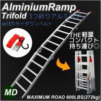 ◆商品詳細  三つ折りタイプ、軽量アルミラダーです。  商品仕様 全長(使用時):2000mm 全長...