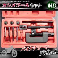 ・商品詳細 カット・カシメ両方が可能のツールセットです。  このセットがドライブチェーンのカット、圧...