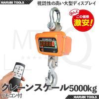 ◆商品詳細  ・最大測定可能重量5000Kg  ・最小測定可能重量6-8Kg  ・刻み表示 2.0k...
