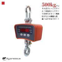 ◆商品詳細  ・最大測定可能重量500Kg ・刻み表示 0.2kg単位 ・認証規格:(国際法定計量機...