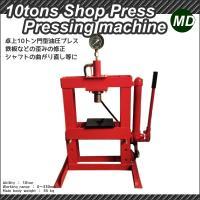 ◆商品詳細  10t油圧プレスです。 メーター付きなので、作業時の圧力が確認できます。 鉄板などの歪...