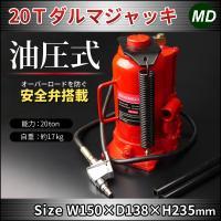 ■商品詳細  能 力:20ton  最低〜最高位:260〜490mm  使用エアー圧:0.75-0....