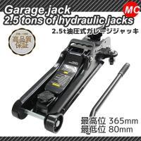 ◆商品詳細  純正ローダウン車のタイヤ交換など、作業が簡単にできます。 油圧式なので簡単にジャッキア...