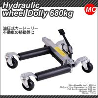■商品詳細  許容荷重1台:680キロ  タイヤ幅:300mmまで対応  重量:19kg   ※生産...