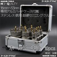 ◆商品詳細  ステンレス・鉄用 超硬セミロングホルソー10個セットです。  ホルソーサイズ:53mm...