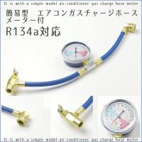 ◆商品詳細  R134a用のサービス缶バルブ+ホース+メーター+クイックジョイント一体型のガス補充パ...