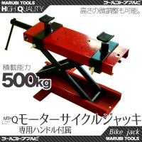 バイクジャッキ モーターサイクルジャッキ 耐荷重500kg