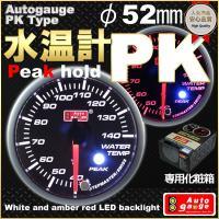 オートゲージの最新型製品 PKシリーズ メーター径52mm 電子式メーター LEDバックライト(ホワ...