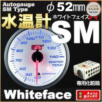 オートゲージの最新型製品 SMシリーズ ホワイトフェイス メーター径52mm 電子式メーター LED...