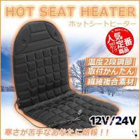 ホットカーシート シートカバー シートヒーター 速暖 取付簡単 シガー電源 選べるコード出方向 座席  12V