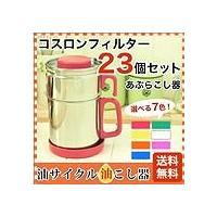 オイルポット 油こし器   日本製  カラーコスロン フィルター23個付き カートリッジ コンパクト フィルター  ステンレス  おしゃれ  液だれしない