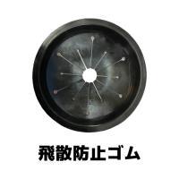 ディスポーザ オプション品 飛散防止ゴム(φ180バッチ用)