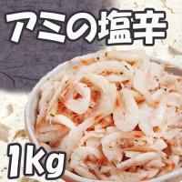韓国産アミの塩辛1kg
