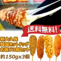 ★送料無料★ モッツァレラチーズホットドッグ4種類からお選び3個セット 大人気新大久保韓国ホットドッグ、アリランホットドッグ、 のびのびチーズ