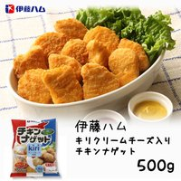 ★送料無料★伊藤ハムキリクリームチーズ入りチキンナゲット500g(要冷蔵)★