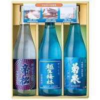 お歳暮  送料無料 日本酒 ギフト 埼玉県三蔵「祝い酒」セット
