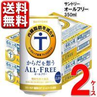 サントリー からだを想う オールフリー 内臓脂肪 350ml 24本 2ケース 48本 ノンアルコールビール  ビール ケース 送料無料 一部地域除 CZKT6-2