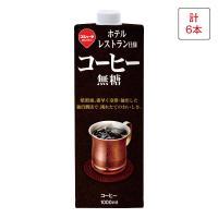 ■説明 ホテルやレストランのように、氷を入れて飲んでも、コーヒーの苦み、コクを感じられるコーヒーです...