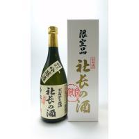 ■説明 昔は、品評会以外は社長だけが飲んでいたと言われる酒。上品な香り、甘み、酸味がバランス良く調和...