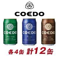 COEDO coedo 小江戸 コエドビール 詰め合わせ COEDO-C12 御祝 内祝 贈り物 プレゼント ギフト