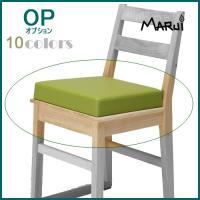 ■固定式椅子の座板に合わせて作った置きクッションです。  高さ固定式の机の場合、適正な高さで座ること...