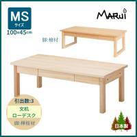 ■四本脚スリムデスクMS型の座卓タイプ。 スリムでも強度を確保するために、脚部は樺桜材を使用。 和室...