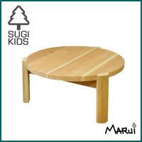 ■スギの木肌独特のコントラストと素朴な作りが魅力的な、子供用の丸テーブルです。  ちょっと変わった!...