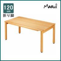 ■簡単に脚が折れるテーブルは使う場所を選ばないためとっても便利です。薄めの天板で軽量化をはかり、脚の...