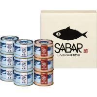 とろさば専門店SABAR監修のさば缶詰詰合せです  ●SABARさば水煮150g×6<br&g...