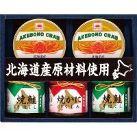 ・北海道産金線紅ずわいがに125g×2<br /> ・北海道産焼かにほぐし45g×1&l...