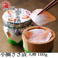 原材料:キダイ(レンコダイ:国産【日本海近海】)、米酢、食塩 ※中骨は取り除いておりませんので、多少...