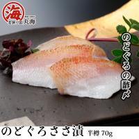 原材料:のどぐろ(アカムツ)国産(日本海近海)、米酢、食塩  ※中骨は取り除いておりませんので、多少...