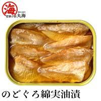 原材料:あかむつ、綿実油、ラー油(ごまを含む)、食塩、月桂樹の葉 実サイズ:縦80x横110x高さx...