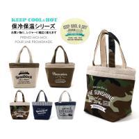 (クーラーバッグ)(ランチバッグ) トートバッグ ランチバッグ お弁当バッグ 保冷 保温 保冷バッグ...
