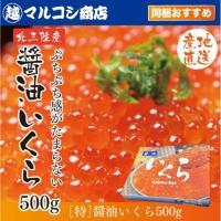 □内容量:500g □原材料:鮭の卵(岩手県産)、調味液(醤油・水あめ・還元水あめ・発酵調味液・食塩...