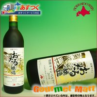 おたるワイン!氷結製法により醸造されコクのある甘口ワインに仕上げられた北海道内で限定販売されているワ...