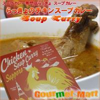 北海道スープカレー!札幌でも大人気のスープカレー専門店「らっきょ」北海道を飛び出し、本州にも系列店を...