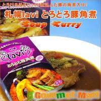 北海道スープカレー!じっくり時間をかけて玉ねぎを炒め甘みを引き出したキーマペーストと、厳選した15種...
