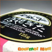 北海道早来町内の広大な大地で、のびのびと放牧された牛から搾った新鮮な生乳のみを使い仕上げた、クリーミ...