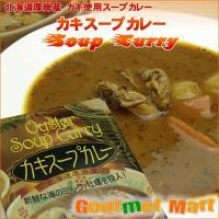 北海道スープカレー!厚岸産の牡蛎は身がプリプリで大きく、海のミルクと呼ばれる程栄養価が高い!そんなコ...