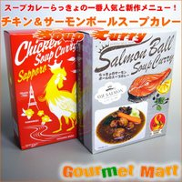 北海道スープカレー!具がたっぷり入った「らっきょ」のチキンスープカレーとサーモンボールスープカレーの...