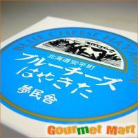 ブルーチーズの味は日本人にはやや好き嫌いが分かれるのですが、夢民舎のブルーチーズはチーズ本体の味をカ...