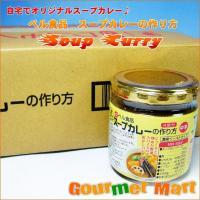 北海道ではジンギスカンのタレでお馴染み!ベル食品から今度はスープカレーの素、『スープカレーの作り方』...