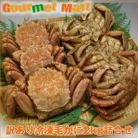 「かにのマルマサ」のオリジナル冷凍毛蟹!美味しさは正規品と全く変わりありませんが、足が折れている為に...