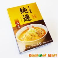 さっぽろ純連ラーメン!札幌ラーメンの代名詞と言っても過言ではないほどの超有名店。こだわりの麺とスープ...